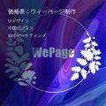 ウィーページ制作(料金表)